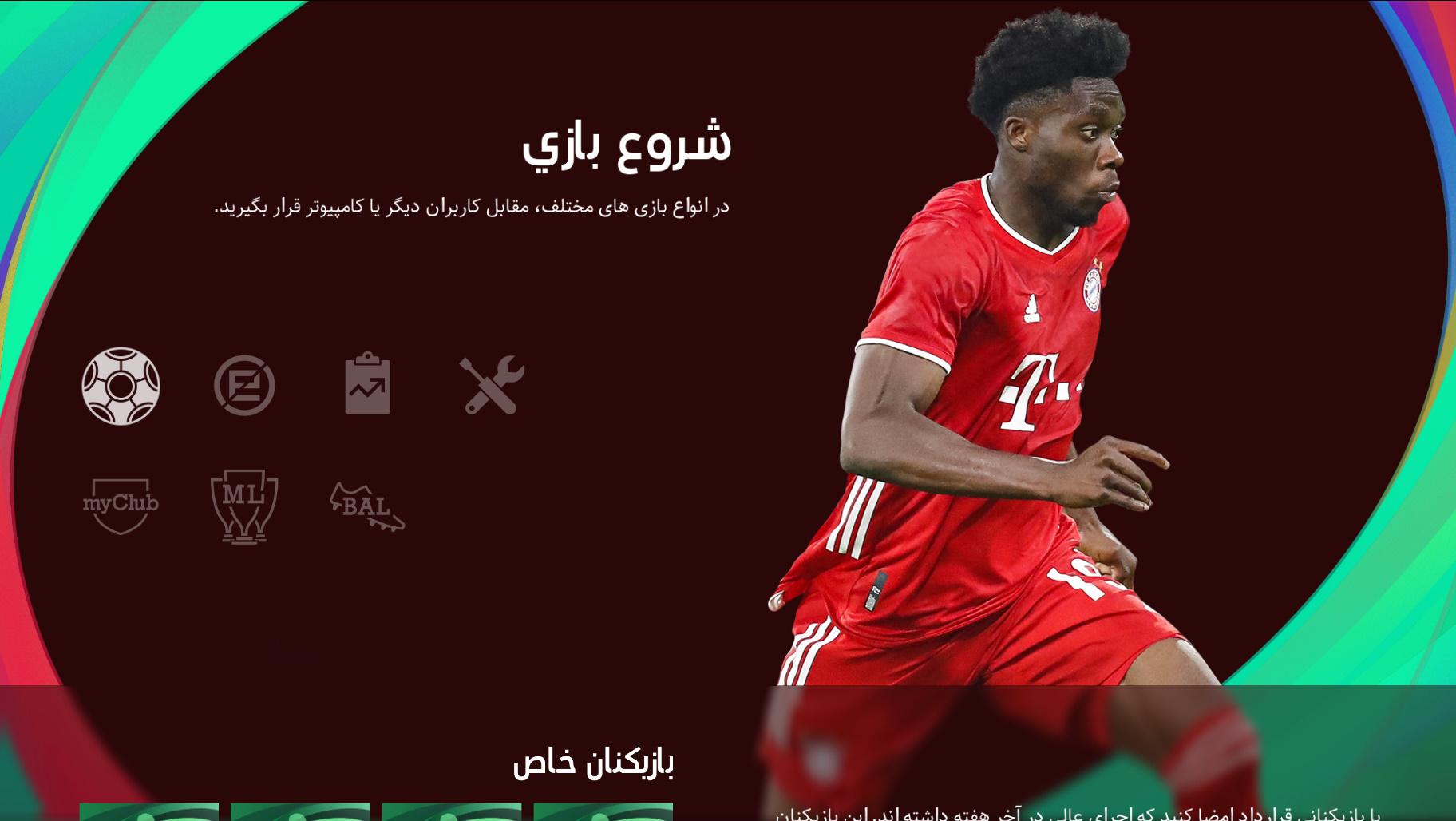 فارسی ساز بازی efootball pes 2021